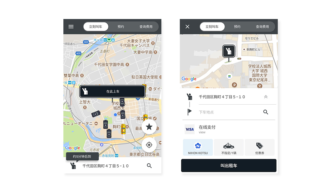 Taxi English Phoneアプリ画面
