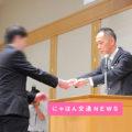 日本交通・東洋交通2018新卒乗務員合同内定式が品川プリンスホテルにて開催
