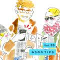 外国人観光客がタクシーに乗る時便利な多言語対応の<br>「JapanTaxi」アプリ みちのわTIPS vol.3<br>