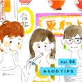 お得な羽田空港定額タクシーサービスで快適な旅のスタートを!みちのわTIPS vol.4