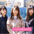 エイベックス初のアイドルグループ SUPER GiRLS(スーパーガールズ)が卒業記念にお花見タクシーを体験!