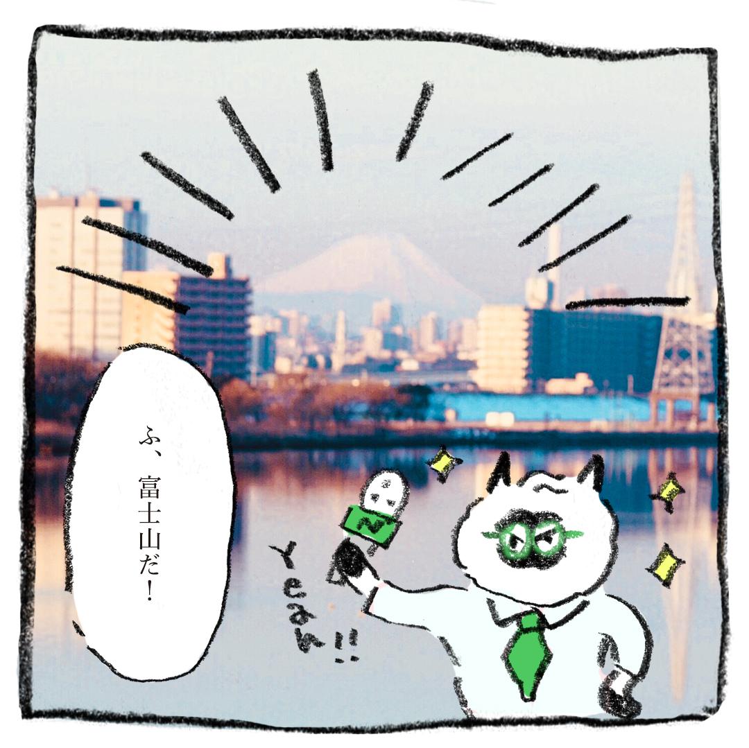 東京リフレッシュ案内 第1話