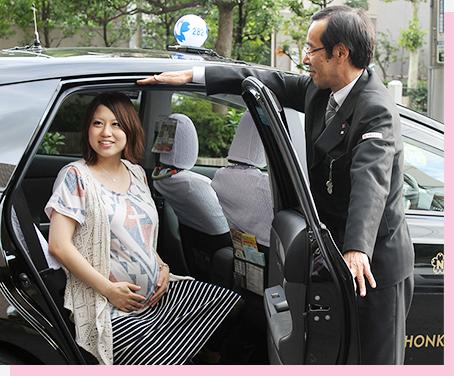 SERVICE 01 陣痛タクシー 妊婦さんのタクシー利用