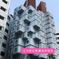 大人の社会科見学はタクシーで! <br>東京・建築ツアーを体験してきました。【後編】
