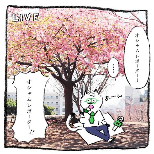 東京リフレッシュ案内 第3話