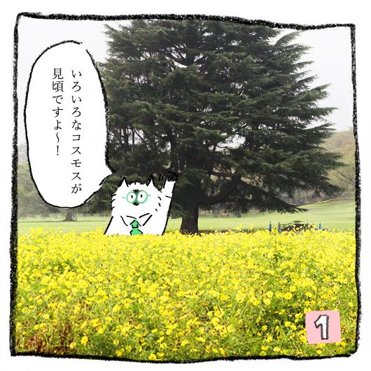東京リフレッシュ案内 第5話
