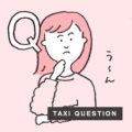 Q.7 タクシー会社で働くことに興味アリ!<br>女性でも応募して大丈夫かな?
