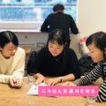 クラフト女子必見!<br>ジャパンタクシーで巡る、東京のクラフトショップお買い物ツアー