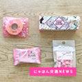 お花見に持っていきたい!<br>春を感じられる「桜スイーツ」4選