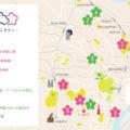 【 東京リフレッシュ案内番外編 】<br> 専属の桜ガイドが今最も美しい桜スポットへご案内!