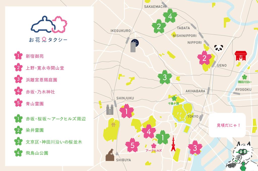 お花見ツアー桜マップ