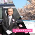 「お花見タクシー」で、<br>東京の桜スポットを快適に巡ってみませんか?