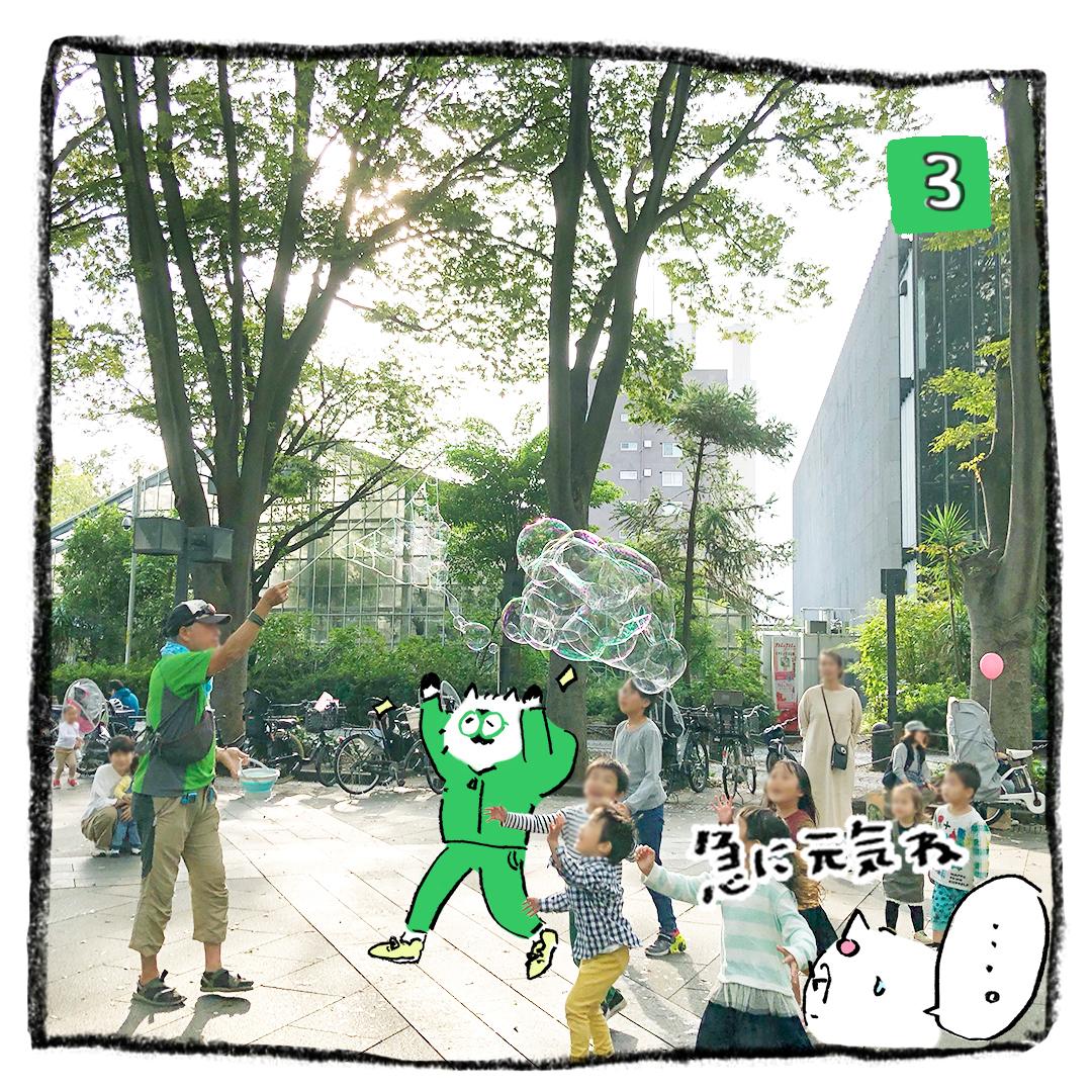 東京リフレッシュ案内 第7話