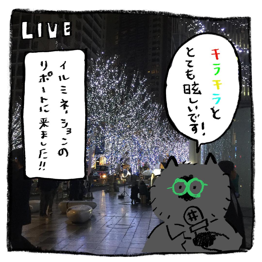 東京リフレッシュ案内 第8話