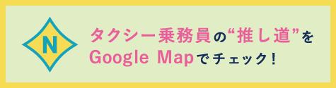推し道 Google Map